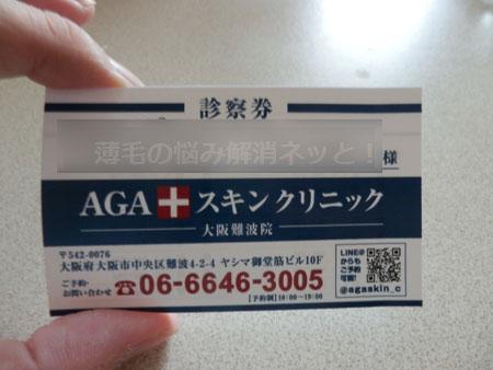 AGAスキンクリニック難波院の診察カード