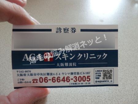 AGAスキンクリニック難波院のカード