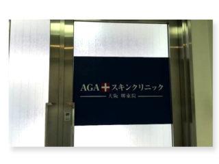 AGAスキンクリニック堺東